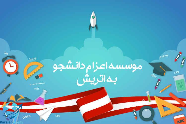 اعزام دانشجو در مشهد