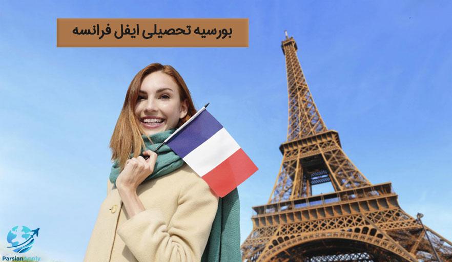 بورسیه تحصیلی فرانسه