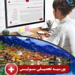 شرایط و قوانین اخذ بورسیه تحصیلی سوئیس 2021