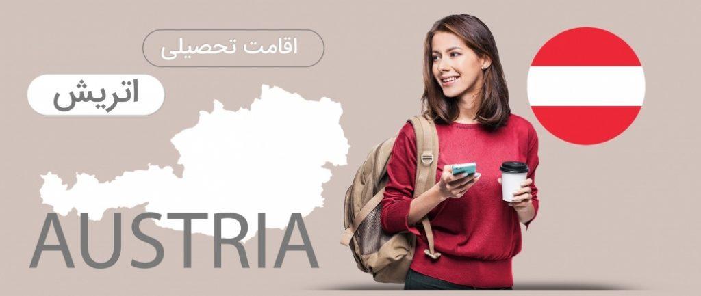 مهاجرت تحصیلی به اتریش