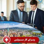 شرایط مهاجرت کاری به سوئیس| آشنایی با قوانین 2021