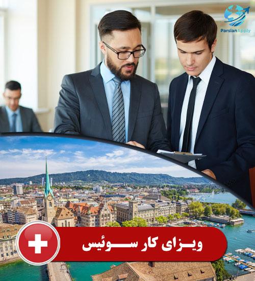 ویزا کاری سوئیس