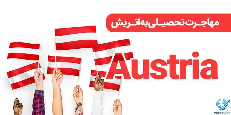بورسیه تحصیلی اتریش 2021