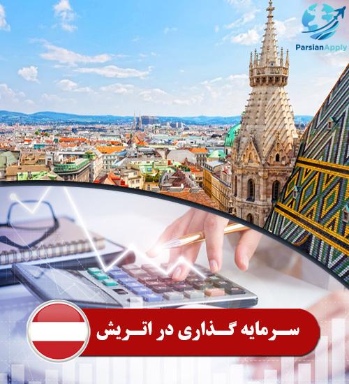 مهاجرت سرمایه گذاری اتریش