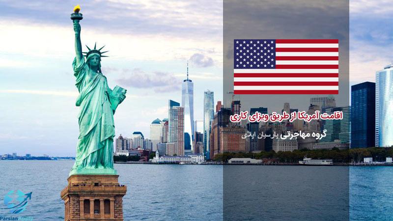 مهاجرت کاری آمریکا