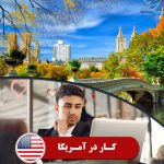 تبدیل ویزای تحصیلی به ویزای کاری آمریکا