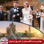 اخذ اقامت انگلیس از طریق ازدواج