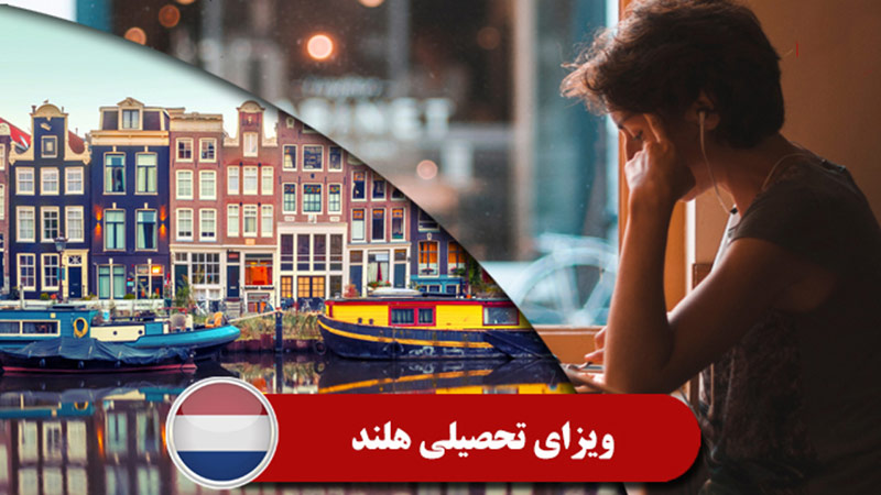 مهاجرت تصحیلی به هلند